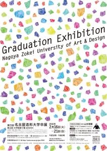 第23回名古屋造形大学卒展 <br />第12回大学院修了展造形研究科