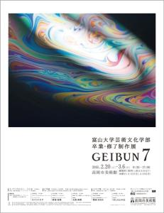富山大学芸術文化学部 卒業・修了制作展「GEIBUN 7」