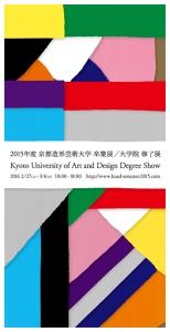 2015年度 京都造形芸術大学 卒業展/大学院 修了展