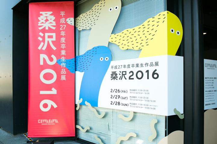 桑沢2016 平成27年度卒業生作品展