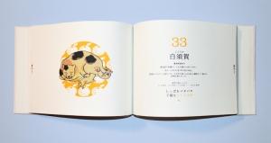 東海道 CATS ROAD-国芳と74匹の猫たち