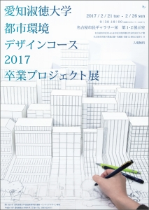 愛知淑徳大学 都市環境デザインコース 2017 卒業プロジェクト展