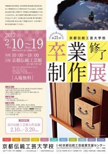 第21回 京都伝統工芸大学校 卒業修了制作展