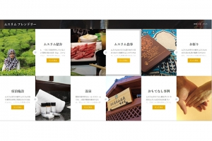 ムスリムの応対方法を日本人に伝えるWebプラットフォーム「ムスリムフレンドリー」の提案