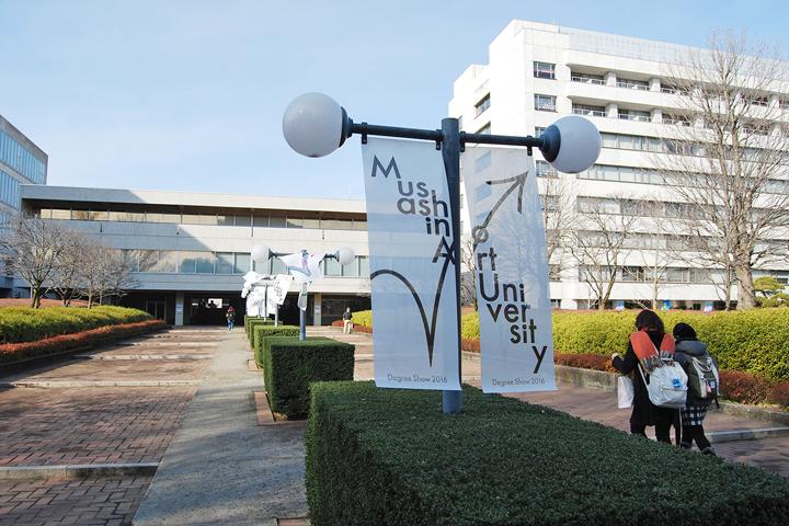 平成28年度 武蔵野美術大学 卒業・修了制作展