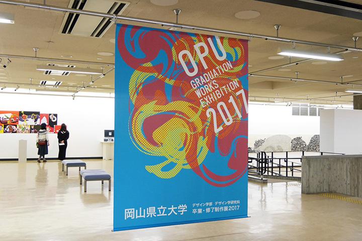 岡山県立大学デザイン学部デザイン学研究科 卒業・修了制作展2017