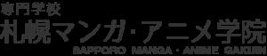 札幌マンガ・アニメ学院