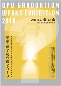 岡山県立大学デザイン学部デザイン学研究科 卒業・修了制作展2018