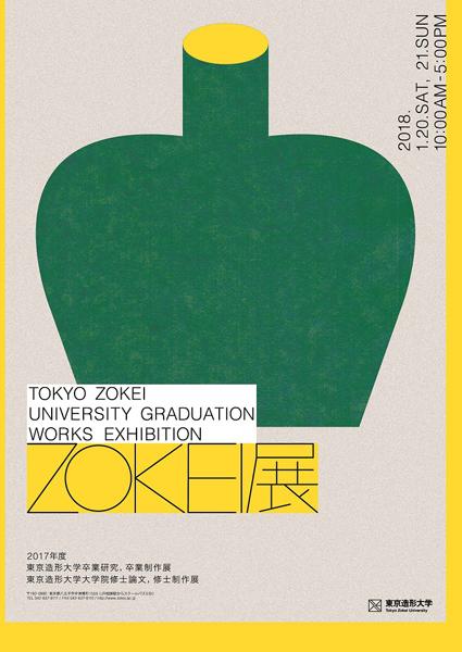 2017年度 東京造形大学 ZOKEI展
