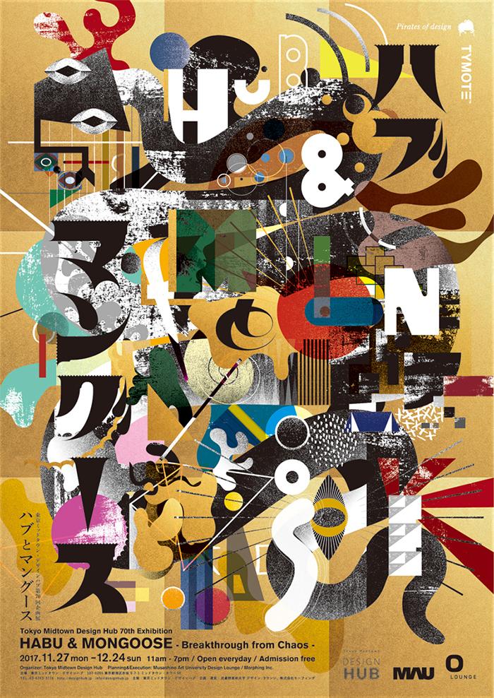 東京ミッドタウン・デザインハブ 第70回企画展「ハブとマングース」