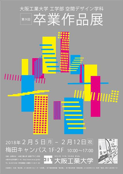 第9回 大阪工業大学 工学部 空間デザイン学科 卒業作品展