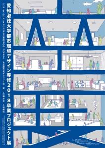 愛知淑徳大学 都市環境デザイン専修 2018 卒業プロジェクト展