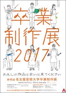 第45回 名古屋芸術大学卒業制作展