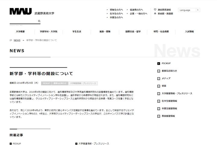 武蔵野美術大学が2019年4月に新学部・学科の開設を構想中