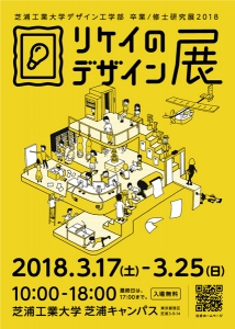 芝浦工業大学デザイン工学部 卒業/修士研究展2018