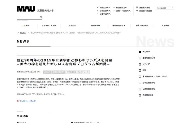 武蔵野美術大学 都心新キャンパス開設を発表