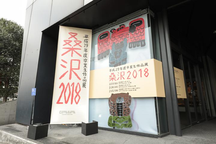 桑沢2018 平成29年度卒業生作品展