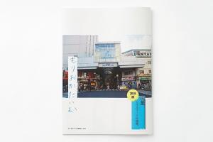岩手県盛岡市を紹介する冊子の制作