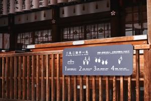 神社のサインデザイン<br />– 文化と空間の案内を助けるサインシステム –