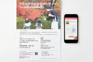 子育て支援アプリのデザイン開発プロジェクト