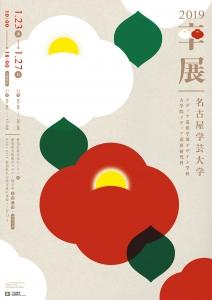 名古屋学芸大学メディア造形学部デザイン学科 第14回卒業制作展