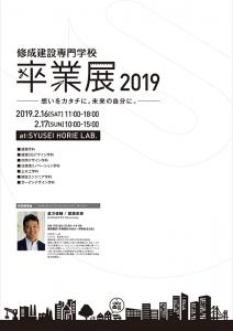 修成建設専門学校 卒業展2019