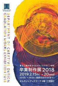 東北工業大学クリエイティブデザイン学科 卒業制作展2018