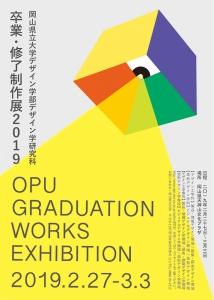 岡山県立大学デザイン学部デザイン学研究科卒業・修了作品展2019