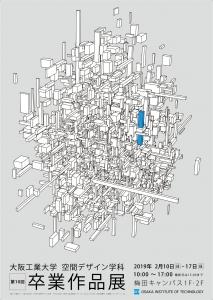 大阪工業大学 工学部 空間デザイン学科 第10回卒業作品展