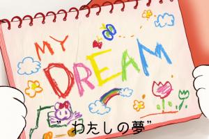 ルルベの夢