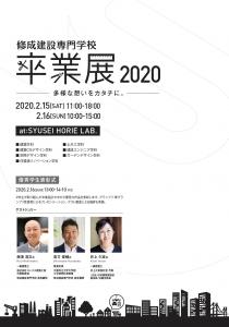 卒業展2020-多様な想いをカタチに。-