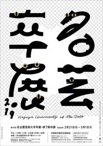 第47回名古屋芸術大学卒業・修了制作展