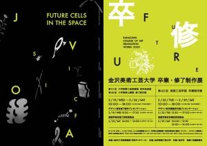 金沢美術工芸大学 卒業・修了制作展2020