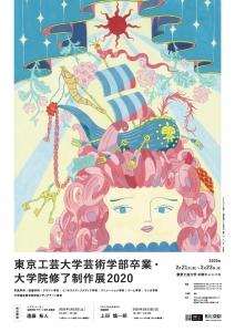東京工芸大学芸術学部卒業・大学院修了制作展2020