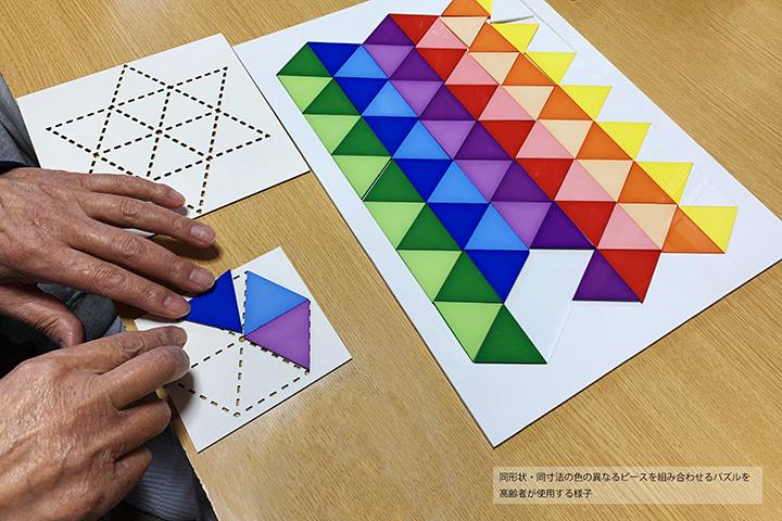 デイサービスで活用する色を用いたレクリエーションツール