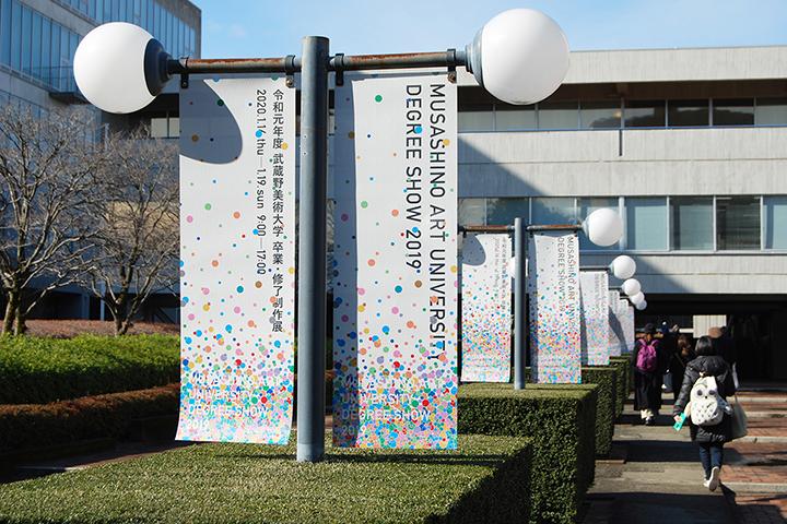 令和元年度 武蔵野美術大学 卒業・修了制作展