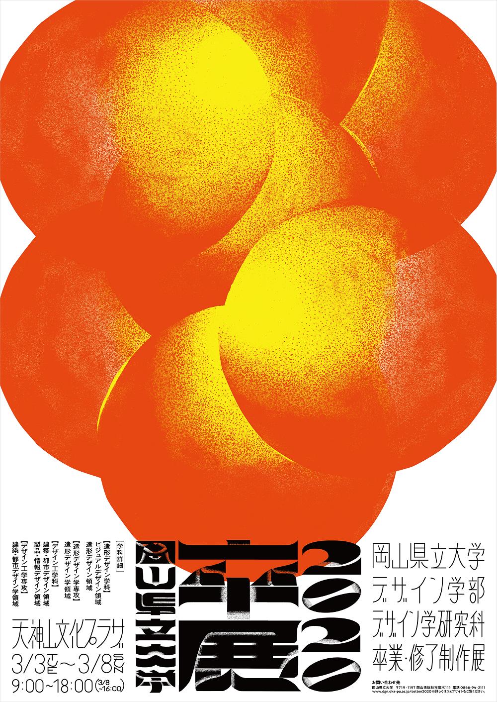 岡山県立大学 デザイン学部・デザイン学研究科 卒業・修了制作展2020