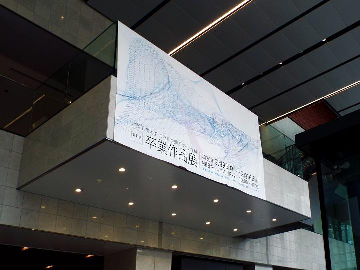 大阪工業大学 工学部 空間デザイン学科 第11回 卒業作品展