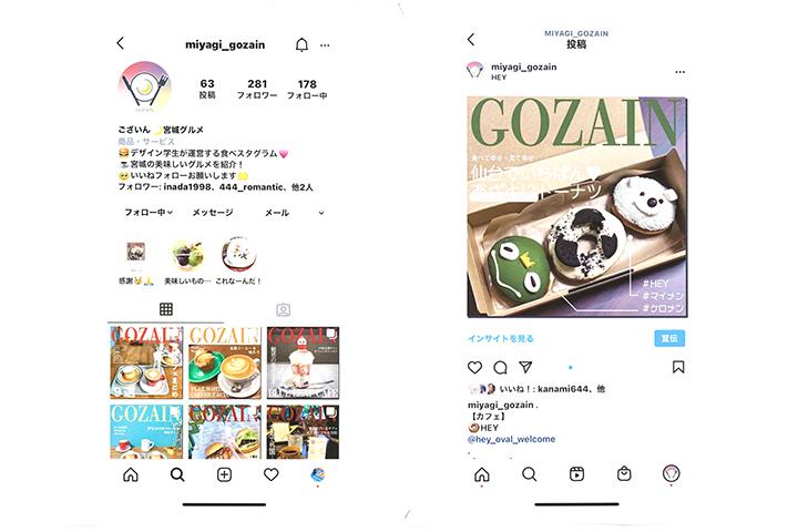 """SNS情報サービス""""miyagi_gozain""""の企画・制作・運営"""